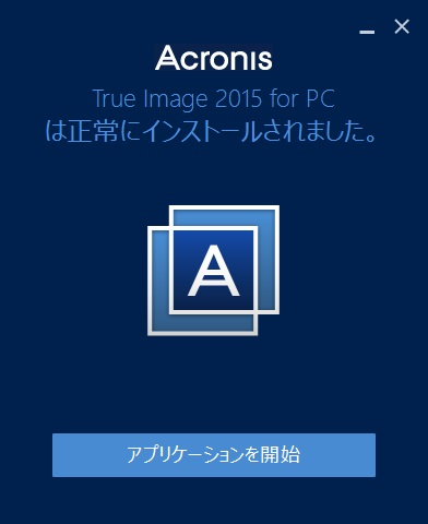 20150728_Lenovo Flex 3_SSD_Acronis_True_Image_5