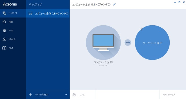 20150728_Lenovo Flex 3_SSD_Acronis_True_Image_9