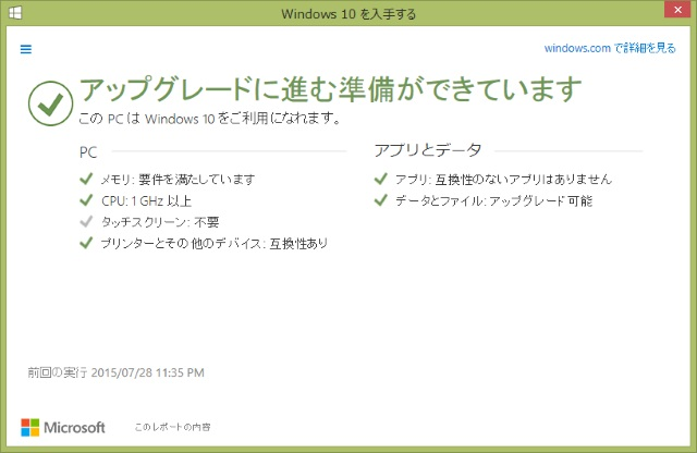 20150730_windows10_1