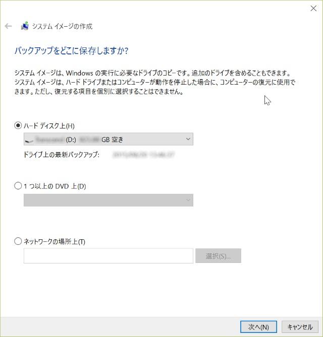 20150820-YOGA Tablet 2(1051F)-Windows8.1-システムイメージバックアップ作成_5