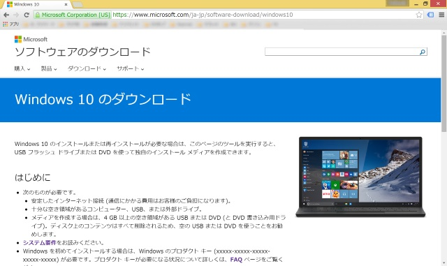 20150803-YOGA Tablet 2(1051F)-Windows10-installmedia_1