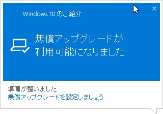 20150815-Windows10-upgrade_1
