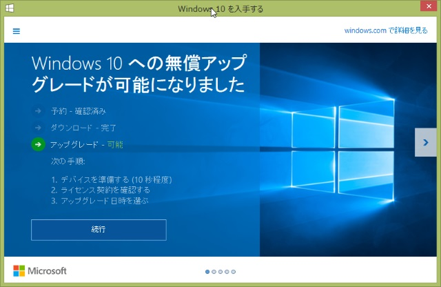 20150815-Windows10-upgrade_2