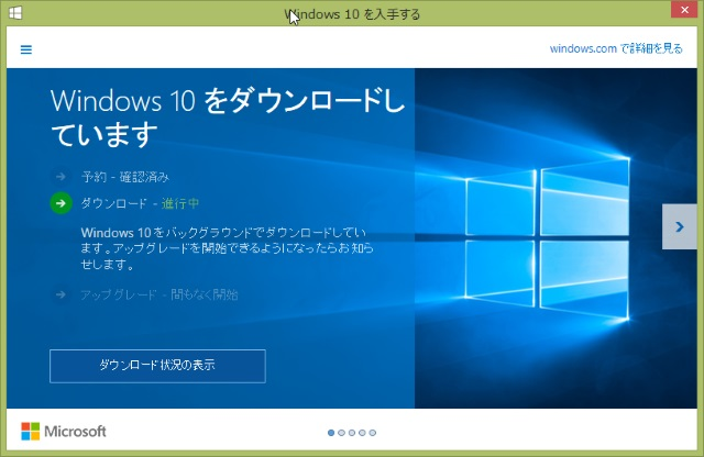 20150815-Windows10-upgrade_3