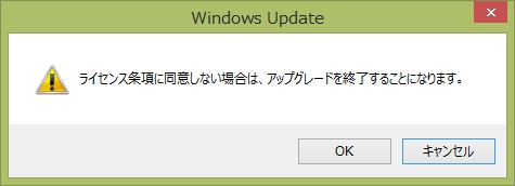 20150815-Windows10-upgrade_7