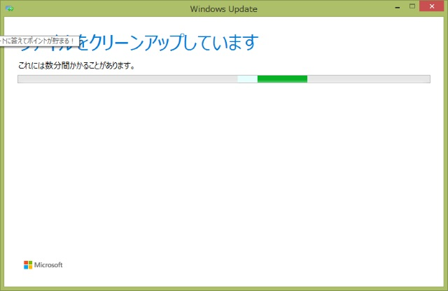 20150815-Windows10-upgrade_8