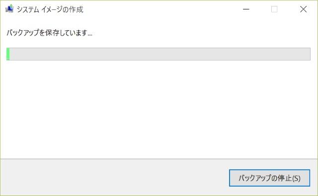 20150820-YOGA Tablet 2(1051F)-Windows8.1-システムイメージバックアップ作成_7