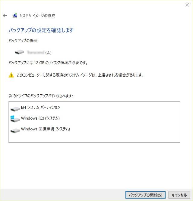 20150820-YOGA Tablet 2(1051F)-Windows8.1-システムイメージバックアップ作成_6