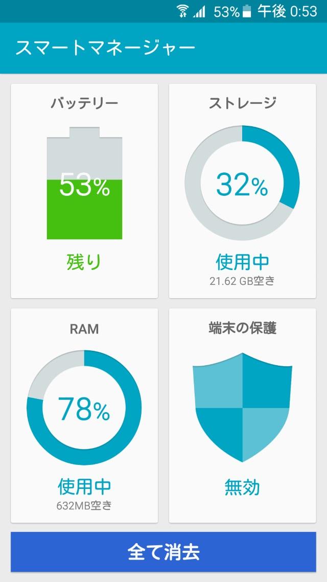 20150822-Galaxy Note 3-SC-01F-lollipop-カスタムROM-Darklord S6 3.0_4