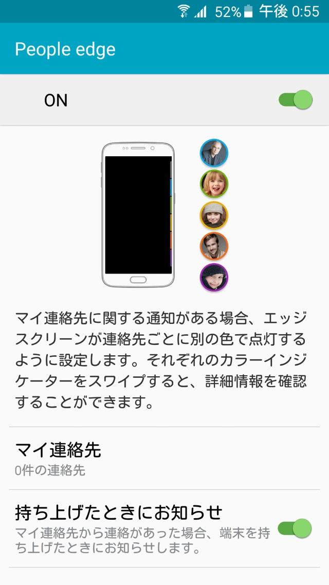 20150822-Galaxy Note 3-SC-01F-lollipop-カスタムROM-Darklord S6 3.0_5