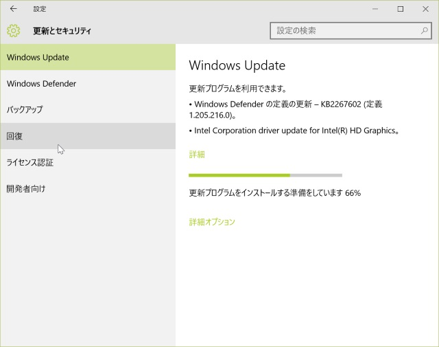20150825-YOGA Tablet 2(1051F)-Windows10-ダウングレード_3