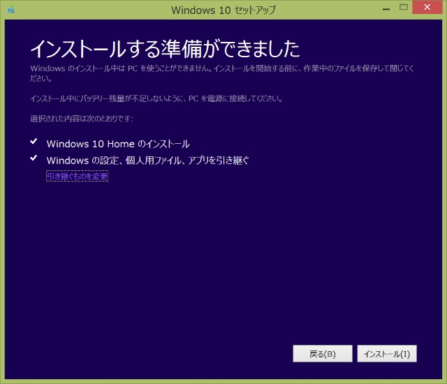 20150824-YOGA Tablet 2(1051F)-Windows10-インストール_7