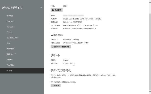 20150823-YOGA Tablet 2(1051F)-Windows10-アップグレード-事前準備_4