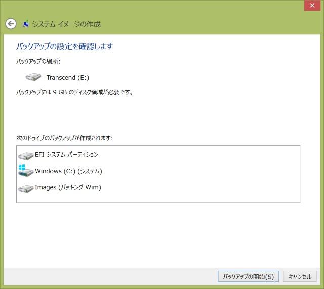 20150823-YOGA Tablet 2(1051F)-Windows10-アップグレード-事前準備_18