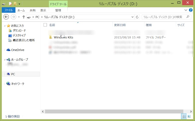 20150823-YOGA Tablet 2(1051F)-Windows10-アップグレード-事前準備_56