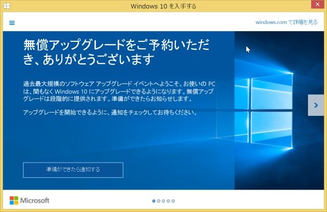 20150802-YOGA Tablet 2(1051F)-Windows10-無償アップグレード_11