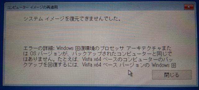 20150820-YOGA Tablet 2(1051F)-Windows8.1-システムイメージバックアップ作成_11
