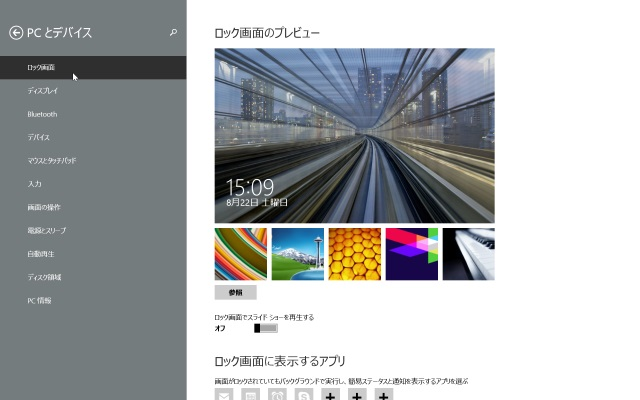 20150823-YOGA Tablet 2(1051F)-Windows10-アップグレード-事前準備_3
