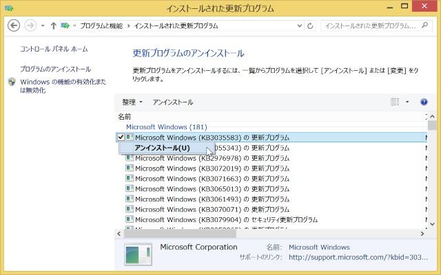 20150802-YOGA Tablet 2(1051F)-Windows10-無償アップグレード_3