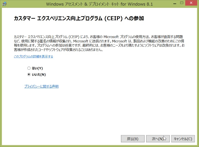20150823-YOGA Tablet 2(1051F)-Windows10-アップグレード-事前準備_59