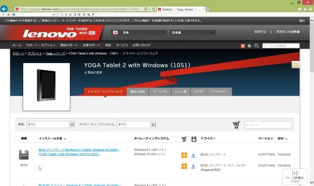 20150823-YOGA Tablet 2(1051F)-Windows10-アップグレード-事前準備_5