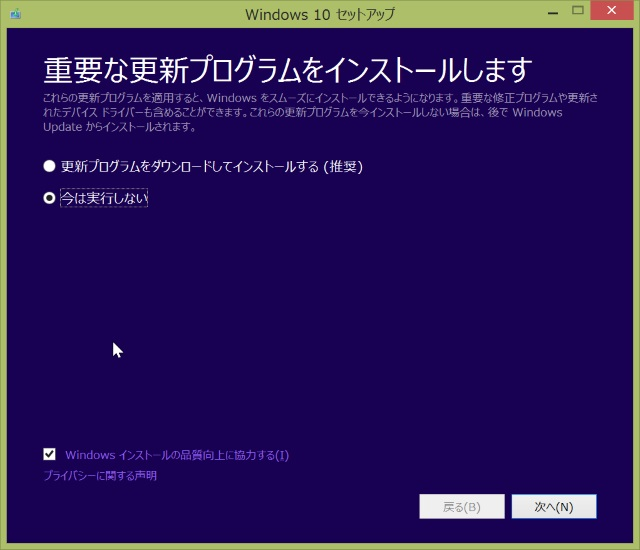 20150824-YOGA Tablet 2(1051F)-Windows10-インストール_4