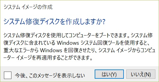 20150820-YOGA Tablet 2(1051F)-Windows8.1-システムイメージバックアップ作成_8