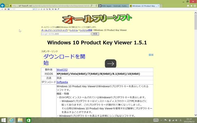 20150823-YOGA Tablet 2(1051F)-Windows10-アップグレード-事前準備_21