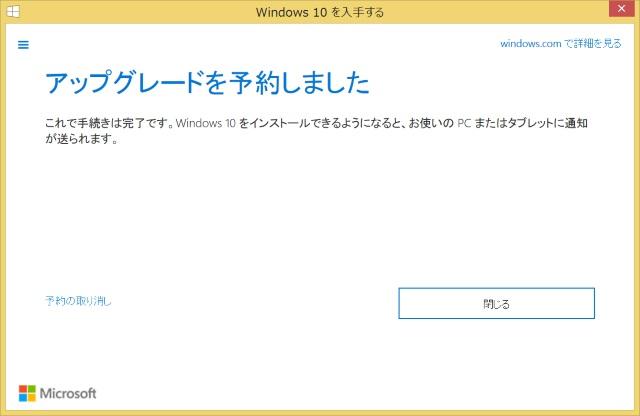 20150802-YOGA Tablet 2(1051F)-Windows10-無償アップグレード_12