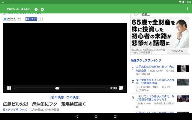 20151011-Galaxy Note 10.1(2012)GT-N8013-lollipop-omnirom_1