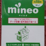 20151018-mineo-MNP_1