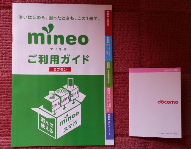20151018-mineo-MNP_2