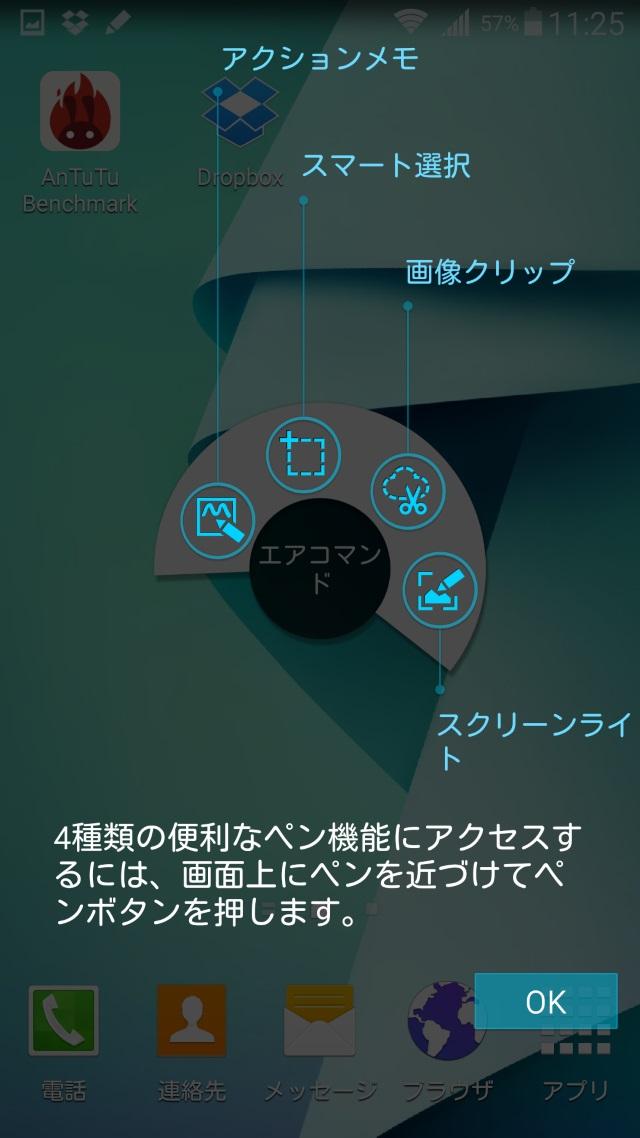 20151025-Galaxy Note 3(SC-01F)-ロリポップ-カスタムROM-AURORA_2