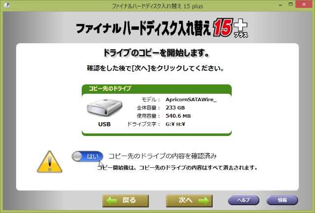 20151130-G50(59425986)-SSD換装-メモリ増設_9