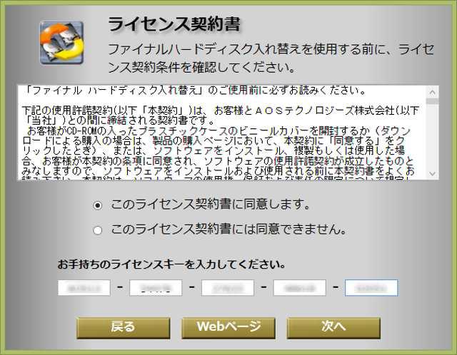 20151130-G50(59425986)-SSD換装-メモリ増設_4