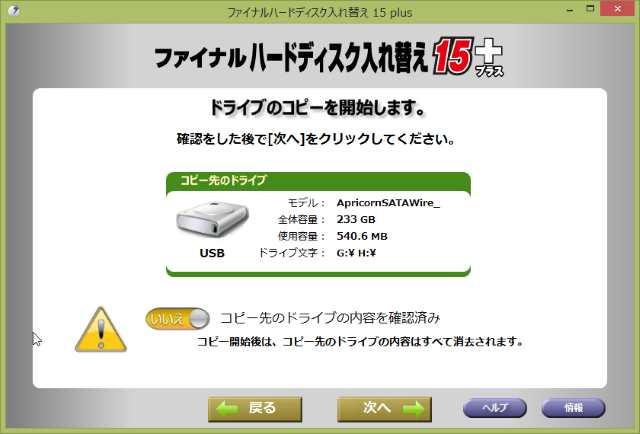 20151130-G50(59425986)-SSD換装-メモリ増設_8