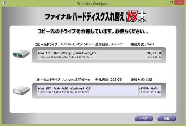 20151130-G50(59425986)-SSD換装-メモリ増設_10