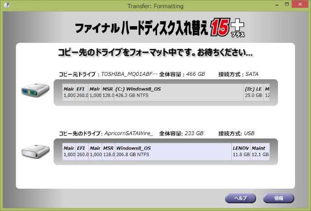 20151130-G50(59425986)-SSD換装-メモリ増設_11