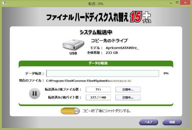 20151130-G50(59425986)-SSD換装-メモリ増設_12