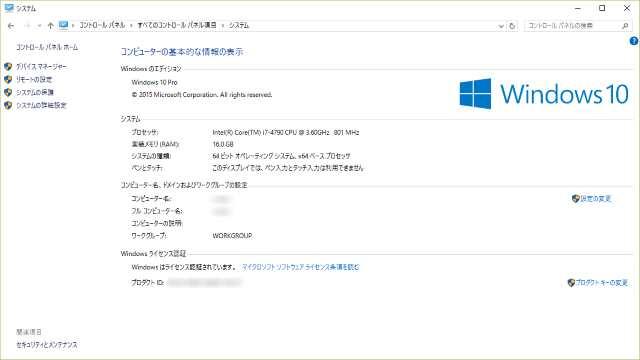 20151122-SM-P605-日本語化_12