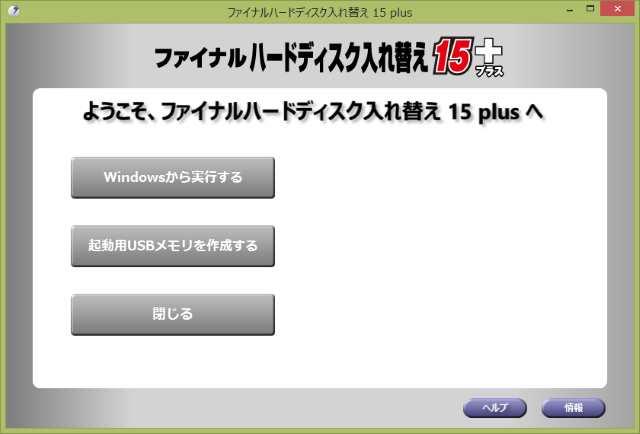 20151130-G50(59425986)-SSD換装-メモリ増設_5