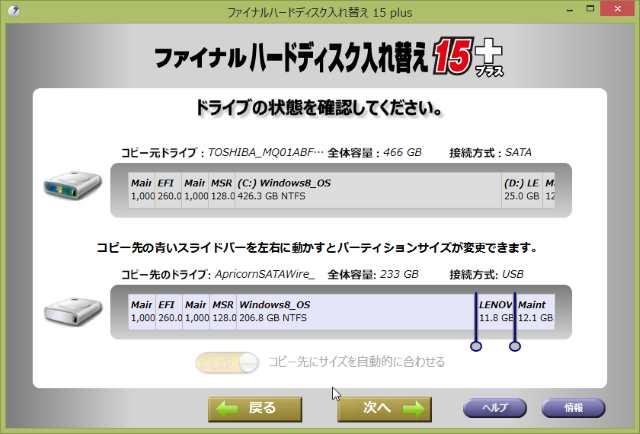 20151130-G50(59425986)-SSD換装-メモリ増設_7