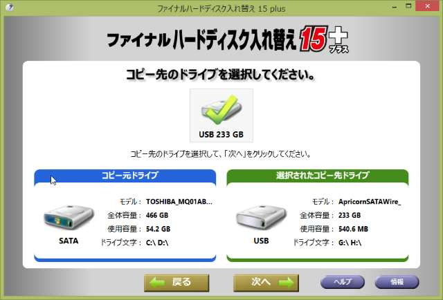 20151130-G50(59425986)-SSD換装-メモリ増設_6