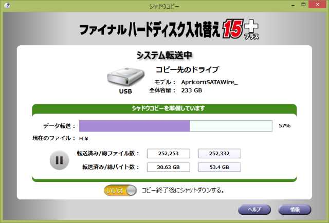 20151130-G50(59425986)-SSD換装-メモリ増設_13