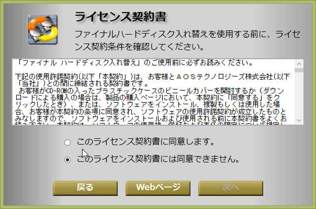 20151130-G50(59425986)-SSD換装-メモリ増設_3