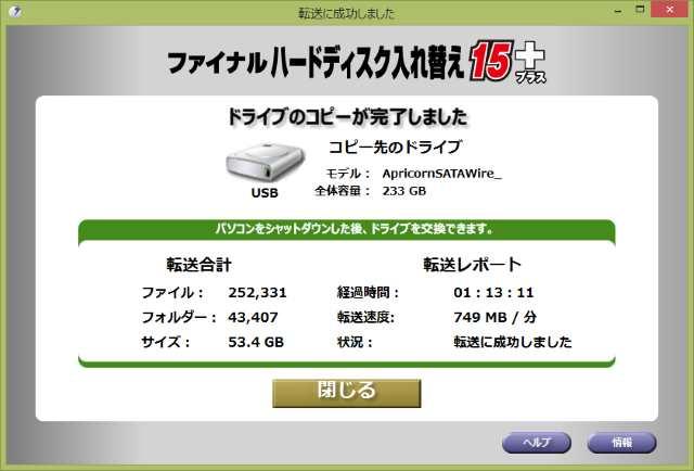 20151130-G50(59425986)-SSD換装-メモリ増設_14