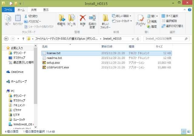 20151130-G50(59425986)-SSD換装-メモリ増設_1