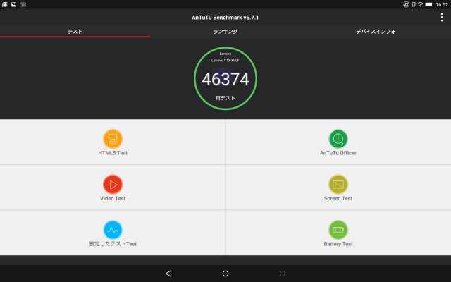 20151203-Lenovo-YOGA Tab 3 pro-レビュー_14