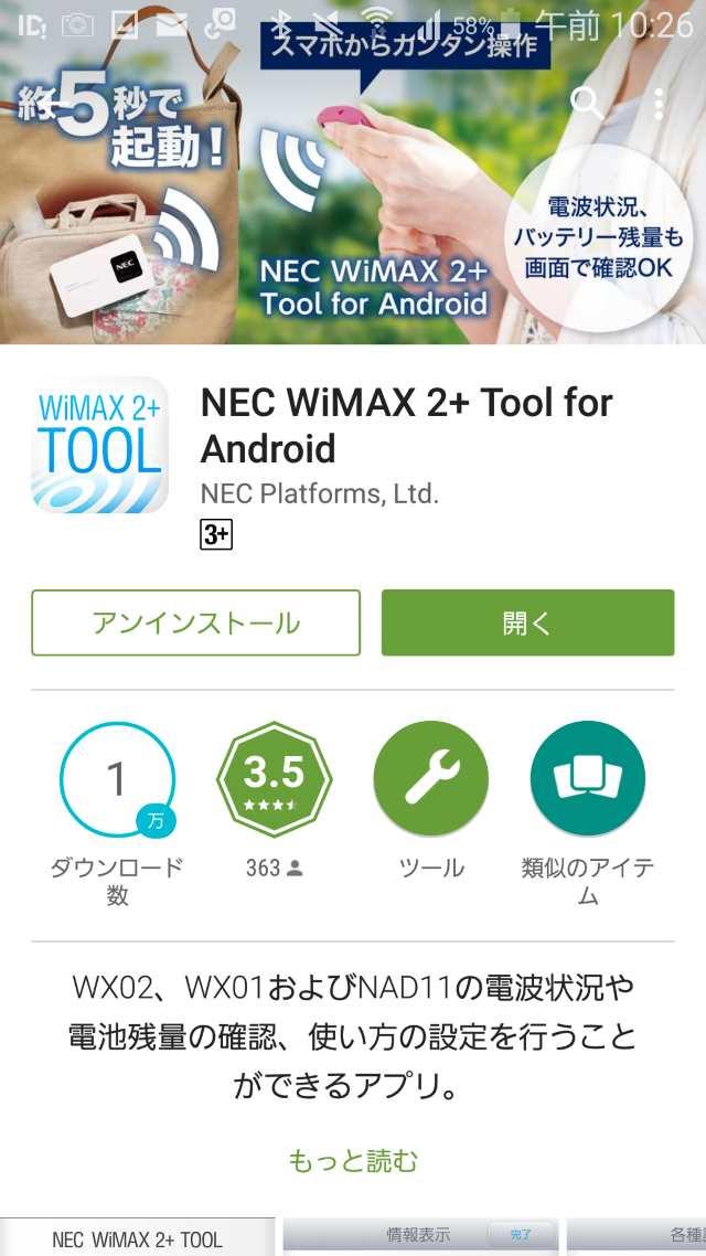 20151201-WX02-WIMAX2-レビュー_22