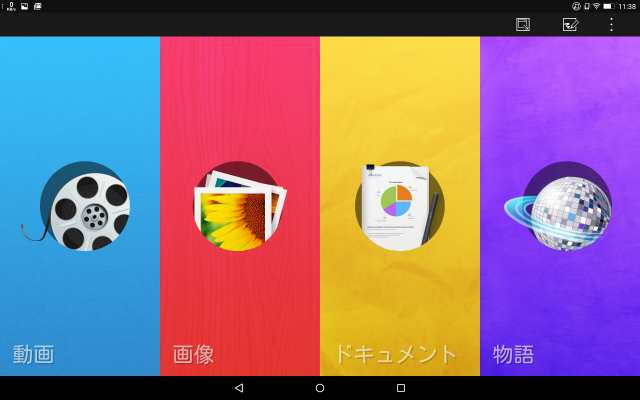 20151204-YOGA Tab 3 Pro 10-レビュー_4